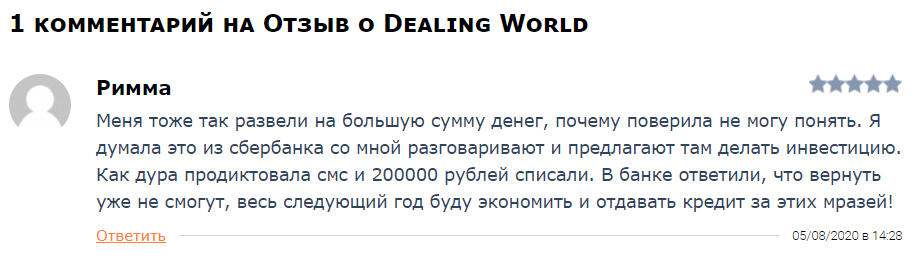 Dealing World отзывы