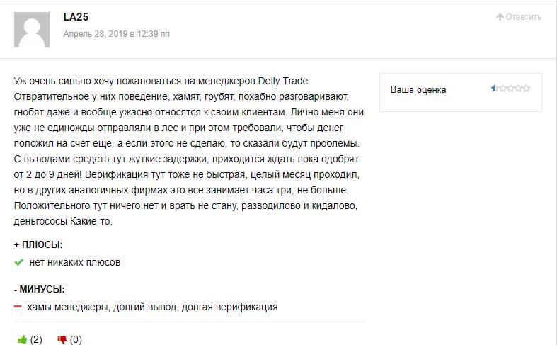 Dellytrade отзывы