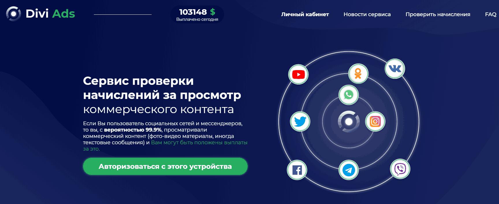 Divi3payment сайт компании