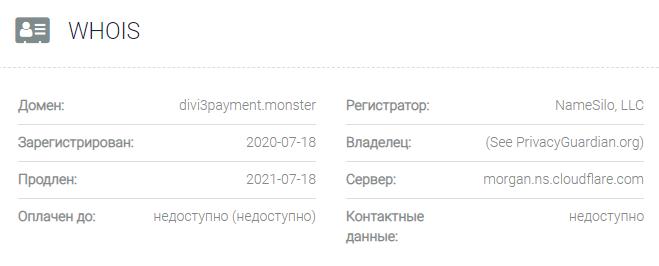 Информация о домене Divi3payment