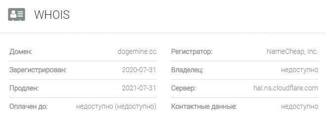 Информация о домене DogeMine