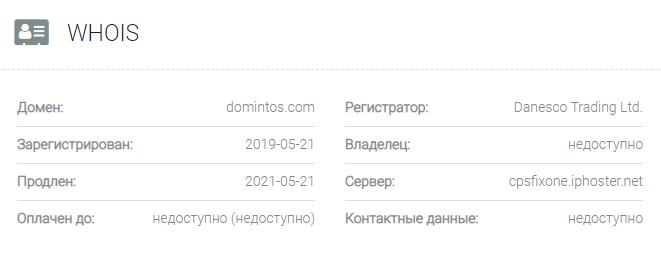 Информация о домене Domintos