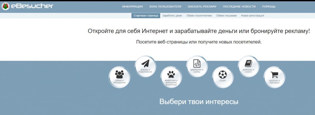 Ebesucher сайт компании