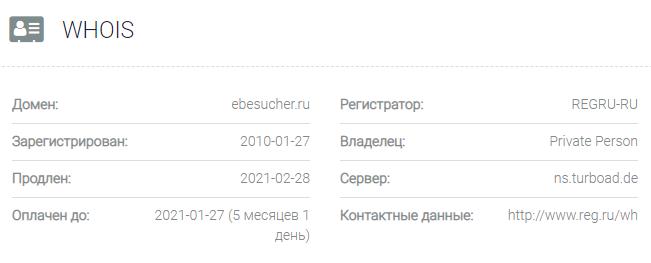 Информация о домене Ebesucher