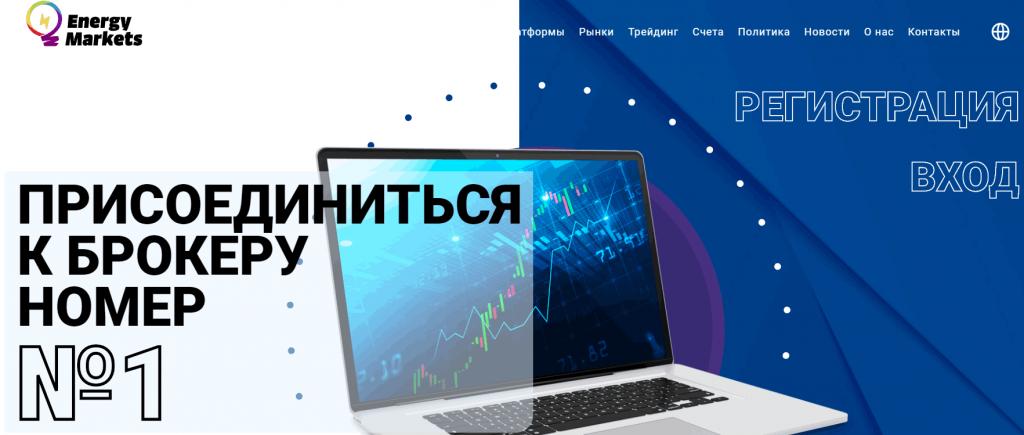 Energy-markets сайт компании