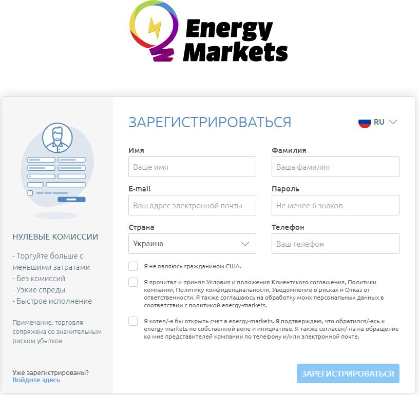 Energy-markets регистрация