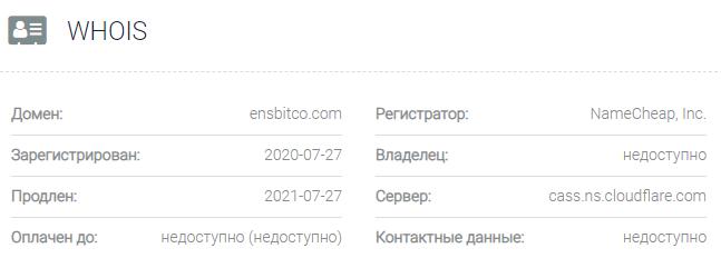 Информация о домене Ensbitco