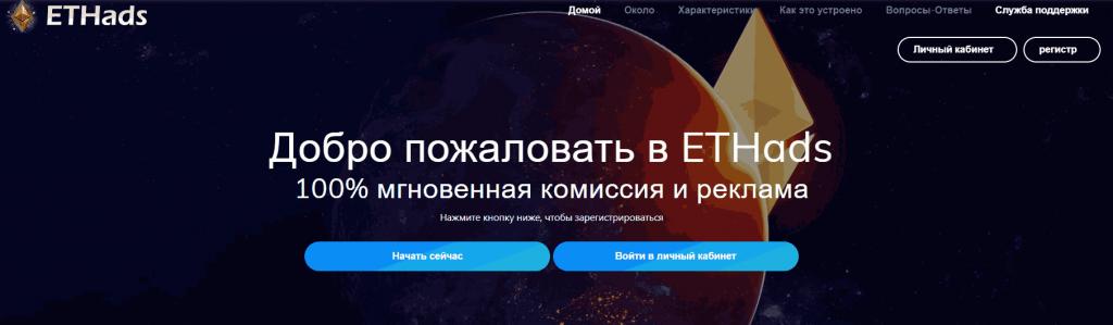 ETHads сайт компании