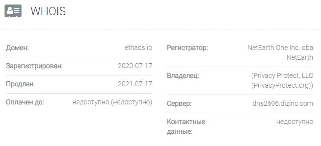 Информация о домене ETHads