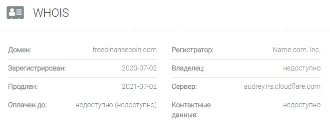 Информация о домене Freebinancecoin