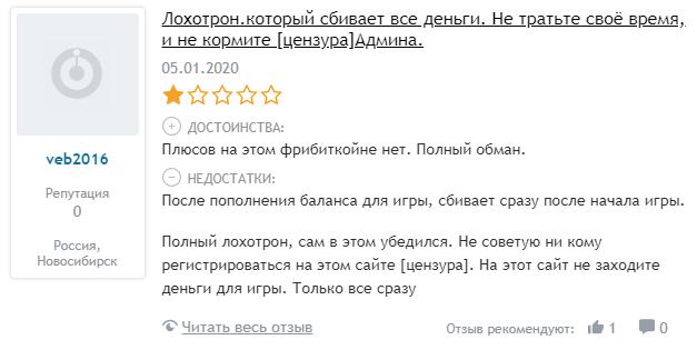 Freebitco отзывы