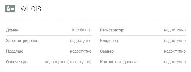Информация о домене Freebitco