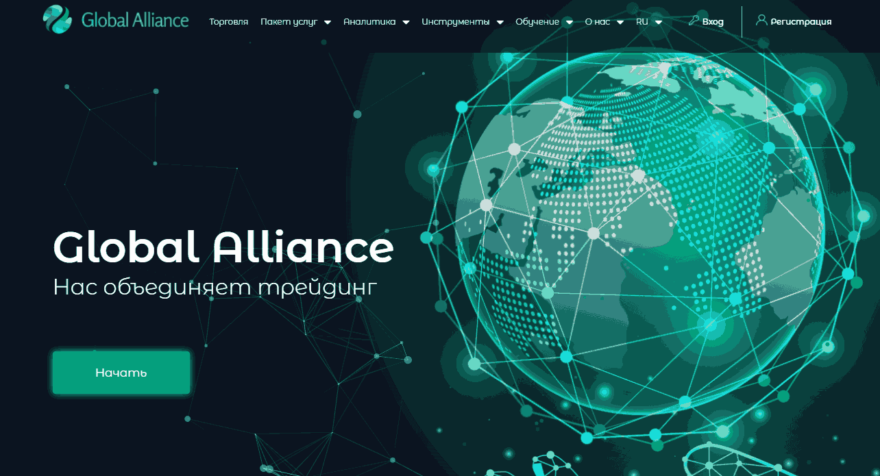 Global Alliance сайт компании
