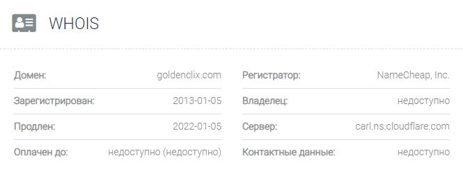 Информация о домене GoldenClix
