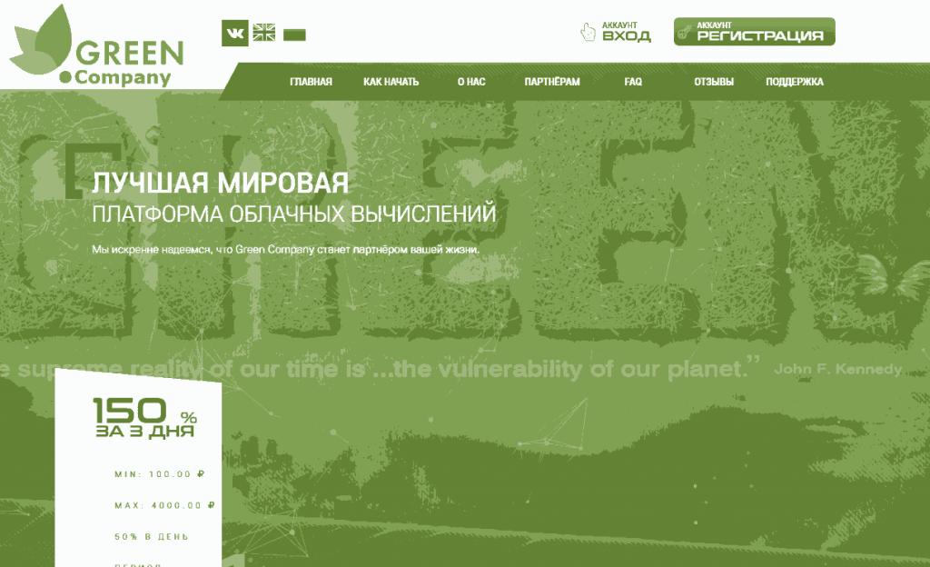 Green Company сайт компании