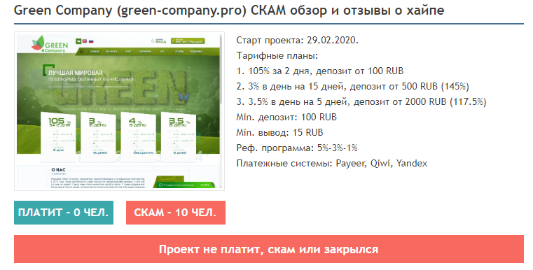 Green Company отзывы