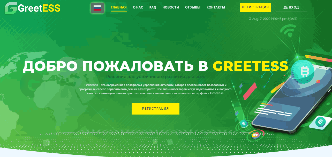 GREETESS сайт компании