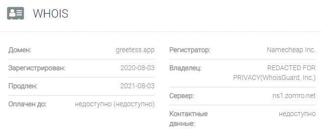 Информация о домене GREETESS