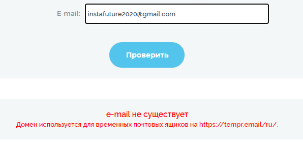 Insta Future контакты