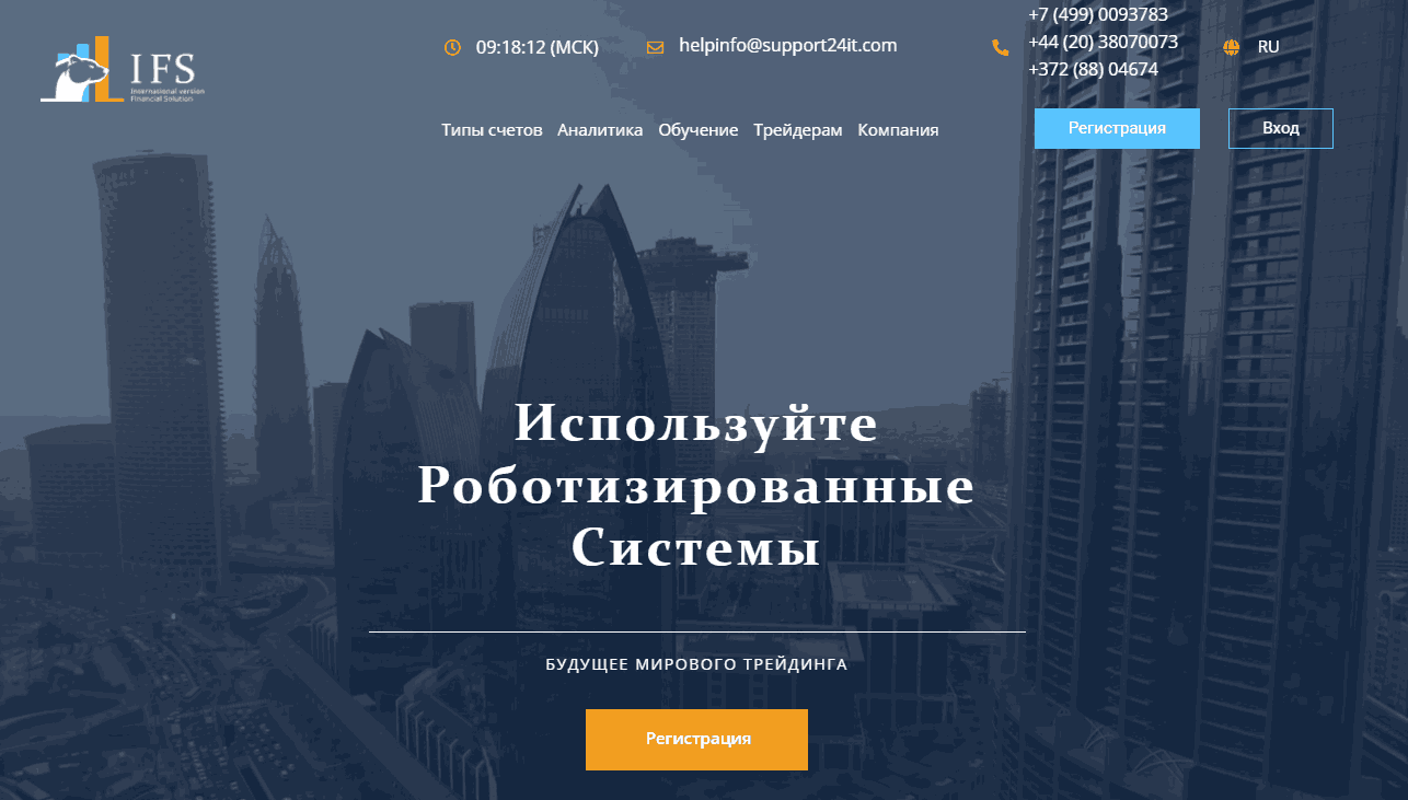 IV Financial Solution сайт компании