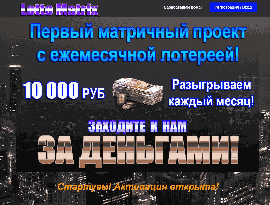 Lmatrix сайт компании
