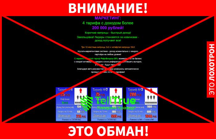 Lmatrix обман