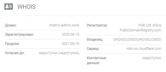 Информация о домене Lmatrix