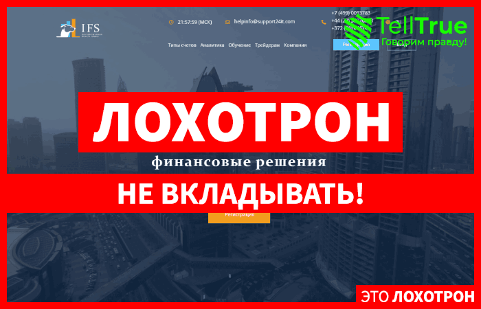 IV Financial Solution – отзывы