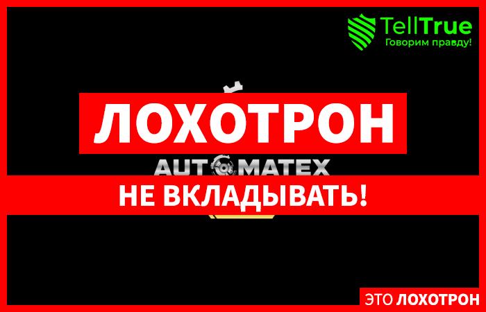 Automatex – отзывы