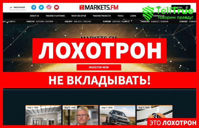 Markets fm – отзывы