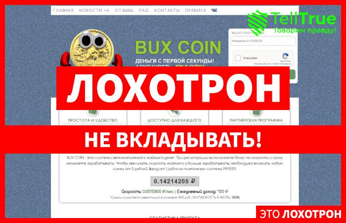 Buxcoin online – отзывы