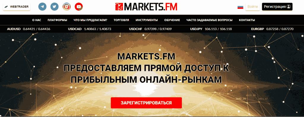 Markets fm сайт компании