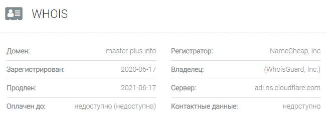 Информация о домене Master Plus