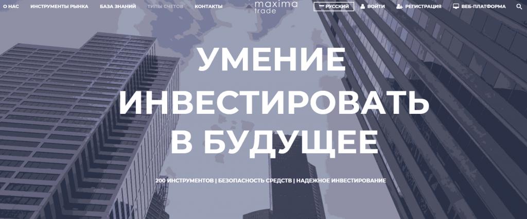 Maxima Trade сайт компании