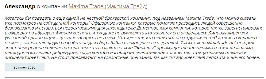 Maxima Trade отзывы