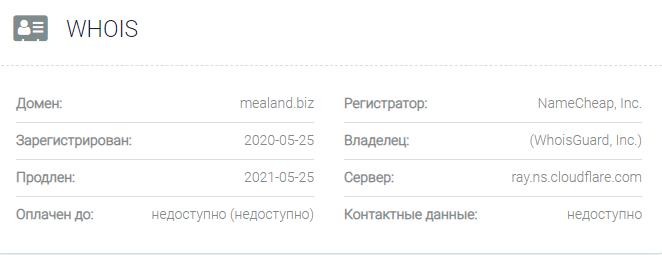 Информация о домене Mealand