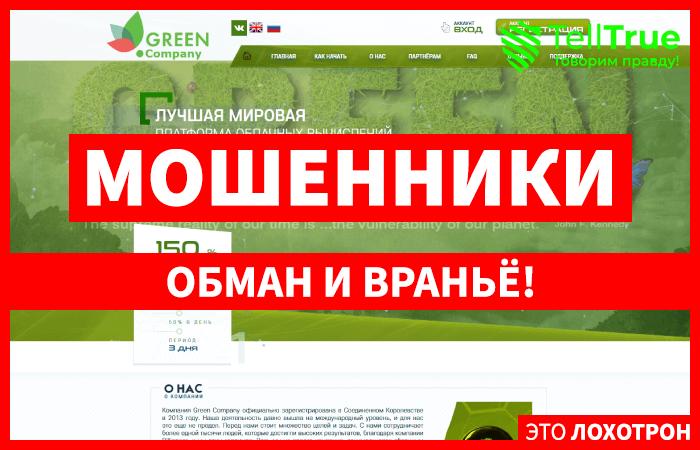 Green Company – отзывы