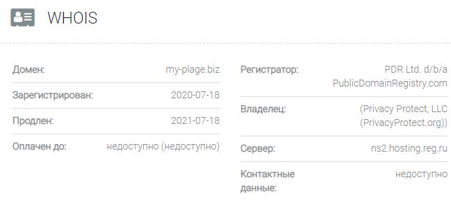 Информация о домене My Plage
