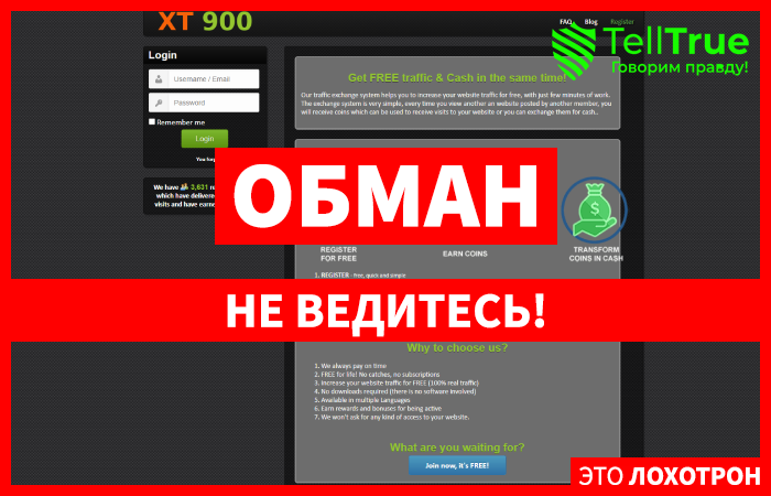 Xtraffic900 – отзывы