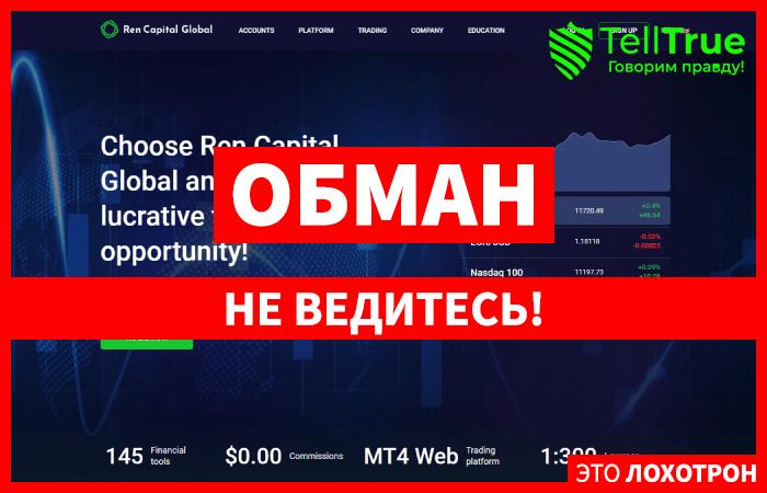 Ren Capital Global – отзывы