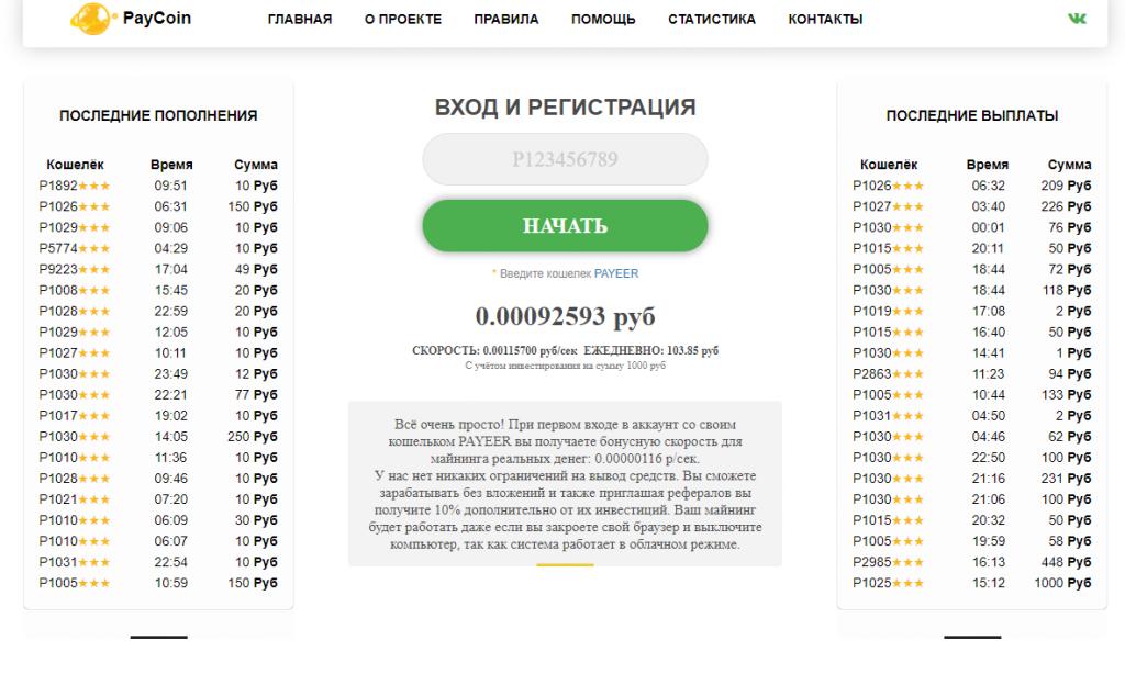 Paycoin сайт компании