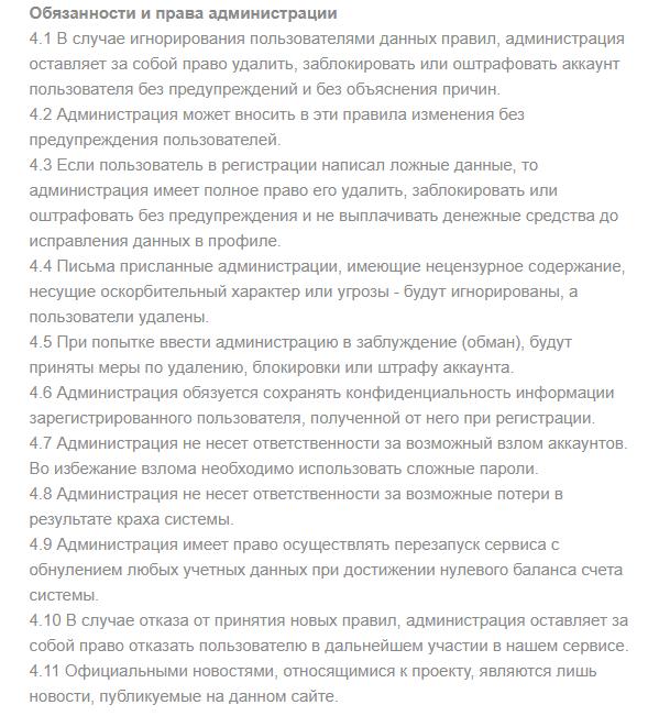 Информация о компании Paycoin