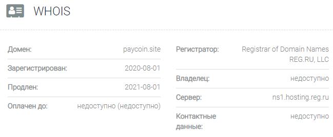 Информация о домене Paycoin