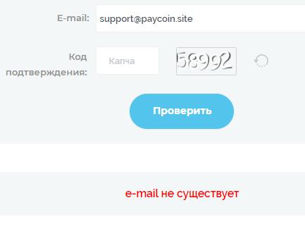 Paycoin контакты