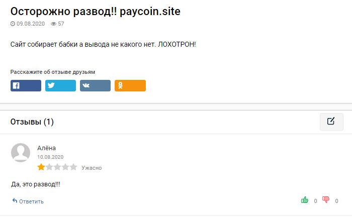 Paycoin отзывы