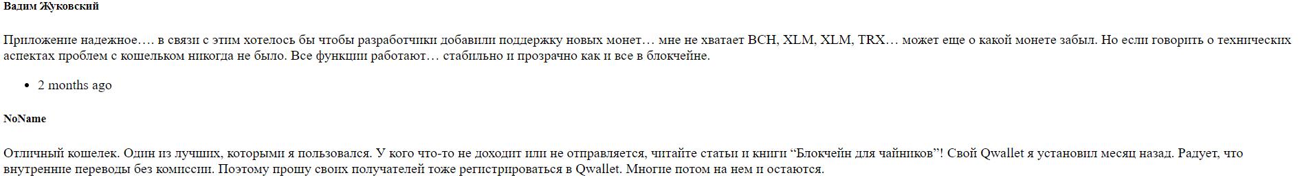Qwallet отзывы