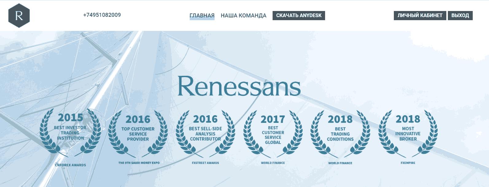 Renessans сайт компании
