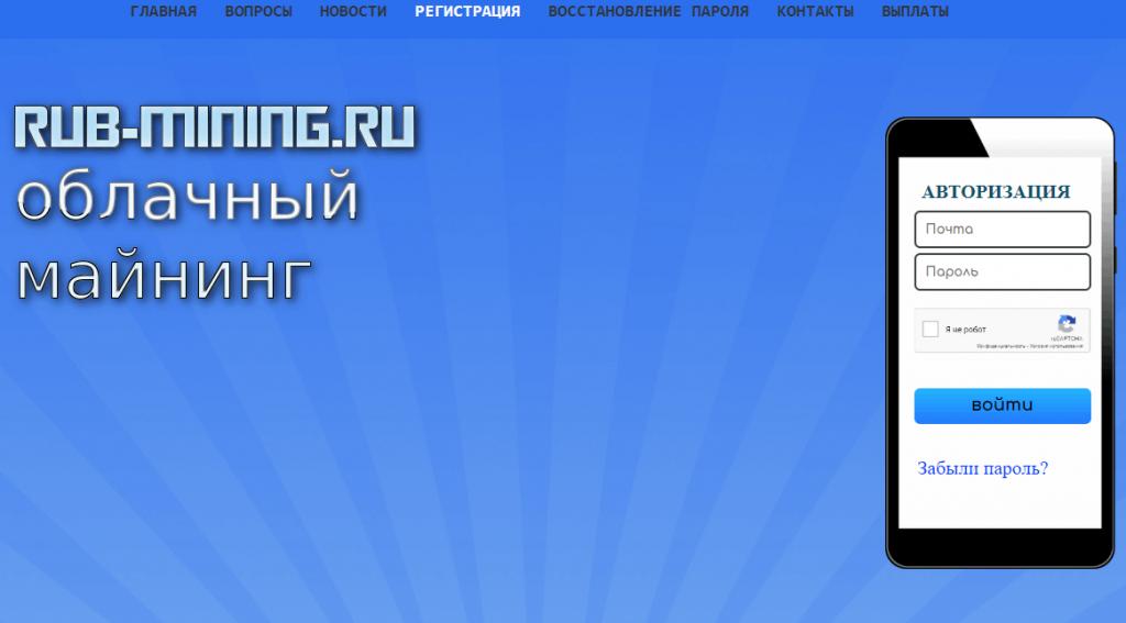 Rub-mining регистрация