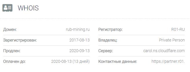 Информация о домене Rub-mining