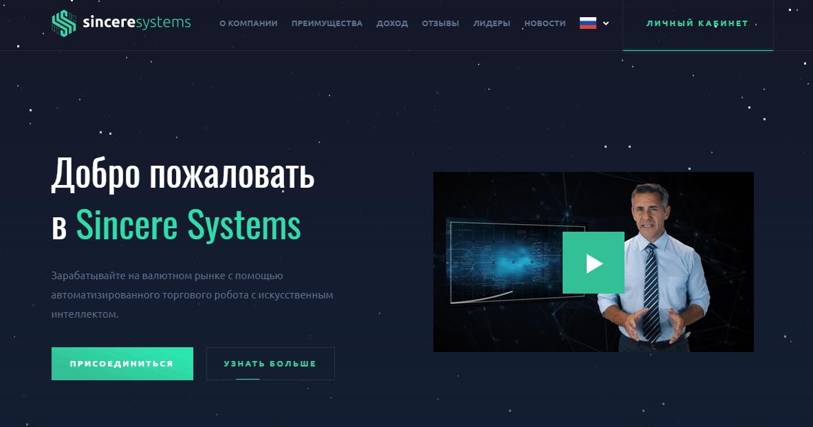 Sincere Systems сайт компании